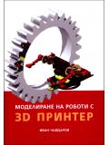 Моделиране на роботи с 3D принтер
