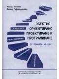 Обектно-ориентирано проектиране и програмиране (с примери на С++)