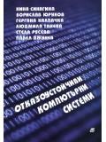 Отказоустойчиви компютърни системи