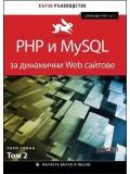 PHP и MySQL за динамични Web сайтове, т. 2