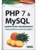 PHP 7 & MySQL - практическо програмиране