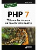 PHP 7 – 200 готови решения на практичеси задачи