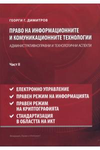 Право на информационните и комуникационните технологии, ч. 2