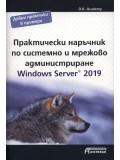 Практически наръчник по системно и мрежово администриране Windows Server® 2019