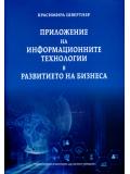 Приложение на информационните технологии в развитието на бизнеса
