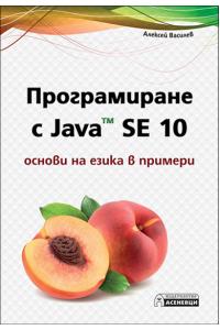 Програмиране с Java  SE 10 - основи на езика в примери