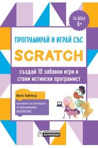 Програмирай и играй със Scratch - създай 10 забавни игри и стани истински програмист