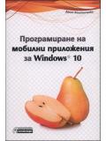 Програмиране на мобилни приложения за Windows® 10