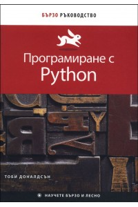 Програмиране с Python. Бързо ръководство