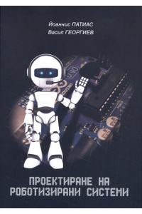 Проектиране на роботизирани системи