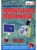 Първа книга за компютърното програмиране, ч. 2