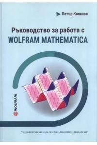 Ръководство за работа с Wolfram Mathematica