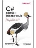 С# джобен справочник. Бърз помощник за С# програмисти