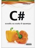 C# - основи на езика в примери