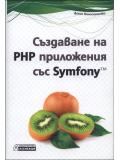 Създаване на PHP приложения със Symfony™