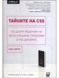 Тайните на CSS. По-добри решения на често срещани проблеми в уеб дизайна