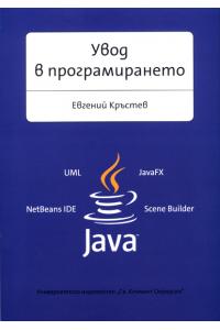 Увод в програмирането (Java)