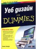Уеб дизайн. For Dummies