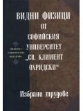 """Видни физици от Софийския университет """"Св. Кл. Охридски"""""""