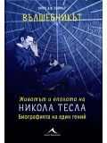 Вълшебникът. Животът и епохата на Никола Тесла. Биографията на един гений