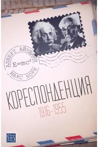 Кореспонденция (1916 - 1955)