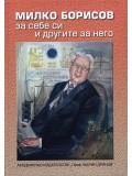 Милко Борисов за себе си и другите за него
