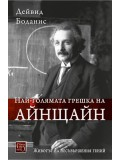 Най-голямата грешка на Айнщайн