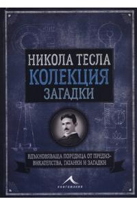 Никола Тесла: Колекция загадки