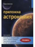 Приложна астрономия