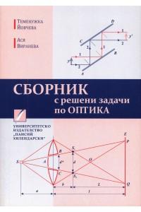 Сборник с решени задачи по оптика