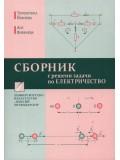Сборник с решени задачи по електричество