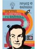 Сигурно се шегувате, г-н Файнман!