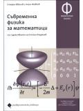 Съвременна физика за математици
