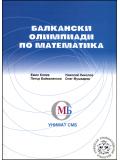 Балкански олимпиади по математика