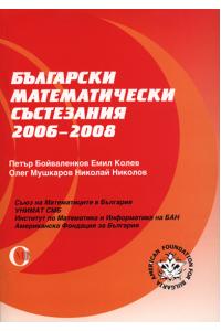 Български математически състезания, 2006-2008