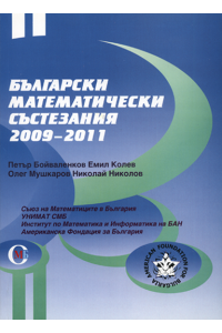Български математически състезания, 2009-2011