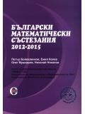 Български математически състезания, 2012-2015