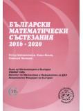 Български математически състезания, 2016-2020