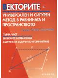 Векторите – универсален и сигурен метод в равнината и пространството
