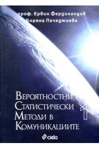 Вероятностни и статистически методи в комуникациите, ч. 1