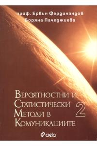 Вероятностни и статистически методи в комуникациите, ч. 2