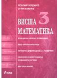 Висша математика, ч. 3