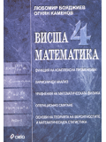 Висша математика, ч.  4