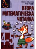 Втора математическа читанка, 4.-5. клас