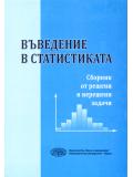 Въведение в статистиката. Сборник от решени и нерешени задачи