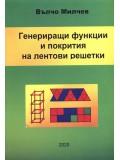 Генериращи функции и покрития на лентови решетки