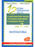 12 нови примерни теста след 7. клас. Математика