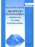 Дискретна математика: множества, релации, комбинаторика