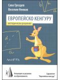 Европейско кенгуру. Методически решения