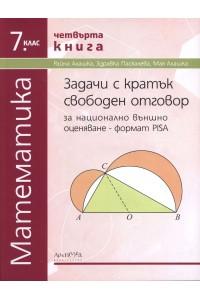 Задачи с кратък свободен отговор за НВО по математика – формат PISA, 7. клас, кн. 4